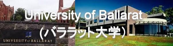 バララット大学