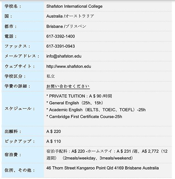 shaston_international_college2