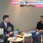 KOKOS JAPAN代表がテレビ番組内に登場